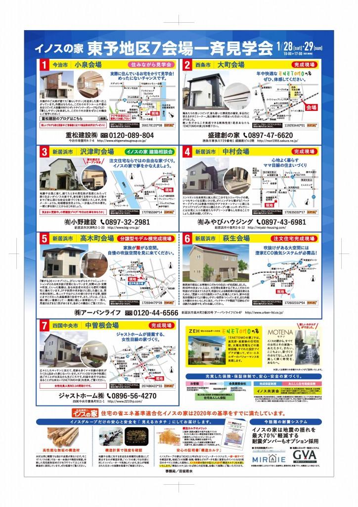 0113イノスチラシ修正(アーバン様)_ページ_2