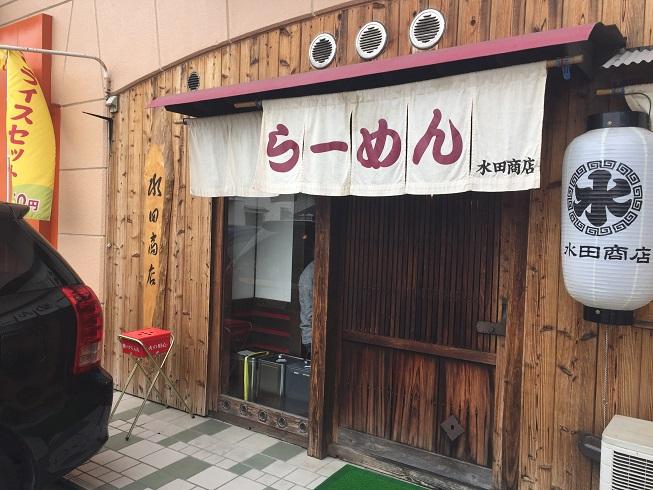 ラーメン水田商店